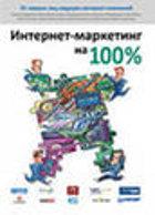 Интернет-маркетинг на 100% Игоря Манна