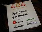 III ежегодный Фестиваль веб-разработчиков, интернет-деятелей и сочувствующих им 404fest в Самаре